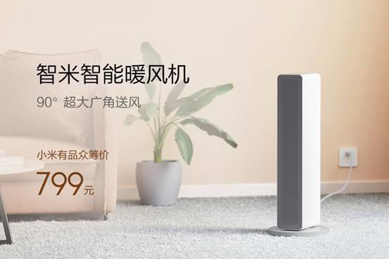 Xiaomi ra mắt máy sưởi thông minh: Điều khiển bằng giọng nói, công suất 2000W, giá 2.6 triệu đồng - Ảnh 1.