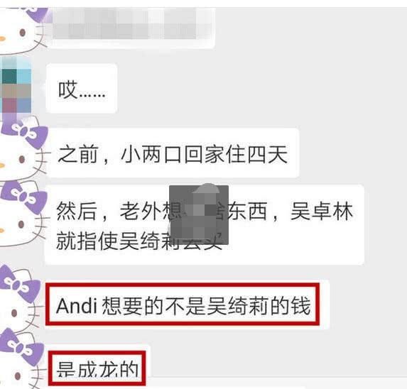 Ồn ào chuyện con gái rơi Thành Long ly hôn bạn đời đồng tính vì mâu thuẫn tiền bạc - Ảnh 3.