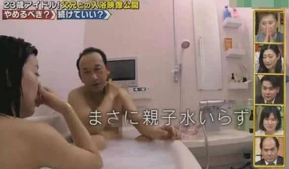 Nữ idol Nhật Bản gây sốc sau khi tiết lộ 23 tuổi vẫn tắm chung cùng bố và 3 anh trai, còn khoe cảnh tắm lên TV - Ảnh 5.