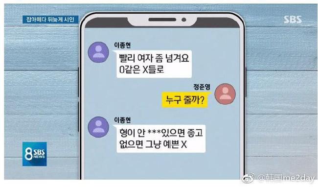 """""""Con trai"""" Jang Dong Gun trong """"Phẩm chất quý ông"""" chính là nhân vật trùm sò tiếp theo thường xuyên chia sẻ clip sex trong nhóm chat - Ảnh 2."""