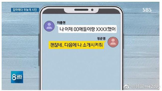 """""""Con trai"""" Jang Dong Gun trong """"Phẩm chất quý ông"""" chính là nhân vật trùm sò tiếp theo thường xuyên chia sẻ clip sex trong nhóm chat - Ảnh 3."""