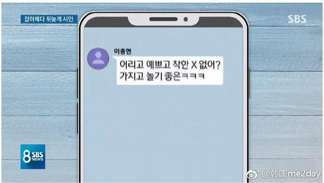 """""""Con trai"""" Jang Dong Gun trong """"Phẩm chất quý ông"""" chính là nhân vật trùm sò tiếp theo thường xuyên chia sẻ clip sex trong nhóm chat - Ảnh 4."""