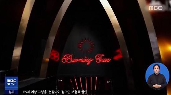 Không thể tin nổi: MBC tung tin club Burning Sun của Seungri dẫn mối cả gái gọi là học sinh tiểu học? - Ảnh 2.
