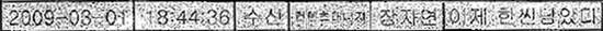 CHẤN ĐỘNG: Dispatch tung CCTV 10 năm trước của sao nữ Vườn sao băng, bằng chứng cô bị gài bẫy viết thư tuyệt mệnh - Ảnh 6.