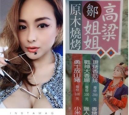 Cô nàng bán đồ nướng nóng bỏng nhất Đài Loan khiến dân tình phát sốt - Ảnh 2.