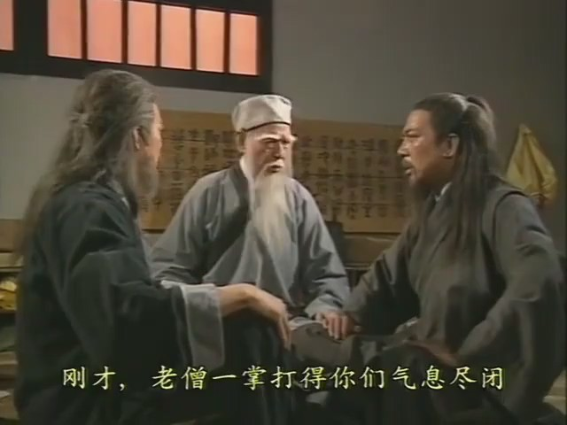 Ai là đệ nhất cao thủ trong thế giới võ hiệp của Kim Dung? - Ảnh 7.