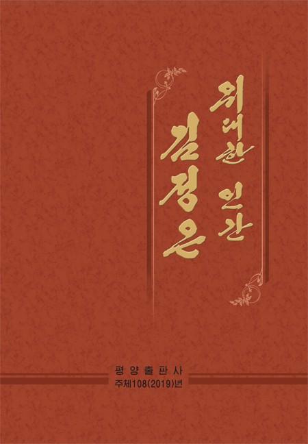 Triều Tiên ca ngợi ông Kim Jong Un: Là người tài trời ban, quá hoàn hảo và rực rỡ! - Ảnh 1.