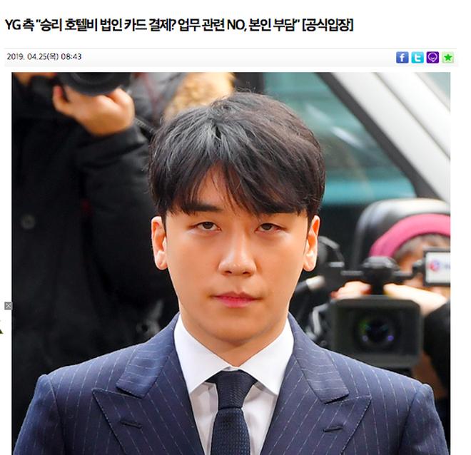 Chấn động: Chồng diễn viên Park Han Byul lật mặt phút cuối, thừa nhận Seungri môi giới mại dâm và trả bằng thẻ của YG - Ảnh 2.
