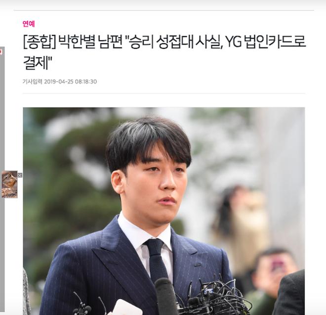 Chấn động: Chồng diễn viên Park Han Byul lật mặt phút cuối, thừa nhận Seungri môi giới mại dâm và trả bằng thẻ của YG - Ảnh 3.