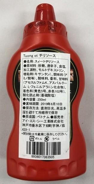 Nhật thu hồi hơn 18.000 chai tương ớt Chin-su vì chứa chất bị cấm tại nước này - Ảnh 3.