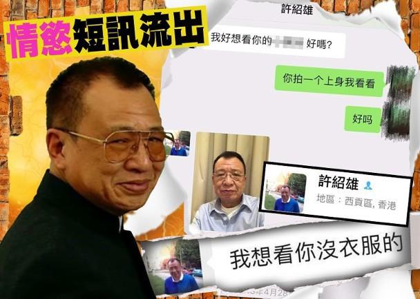 Vua vai phụ của TVB Hứa Thiệu Hùng bị nghi ngờ tham gia chat sex - Ảnh 1.