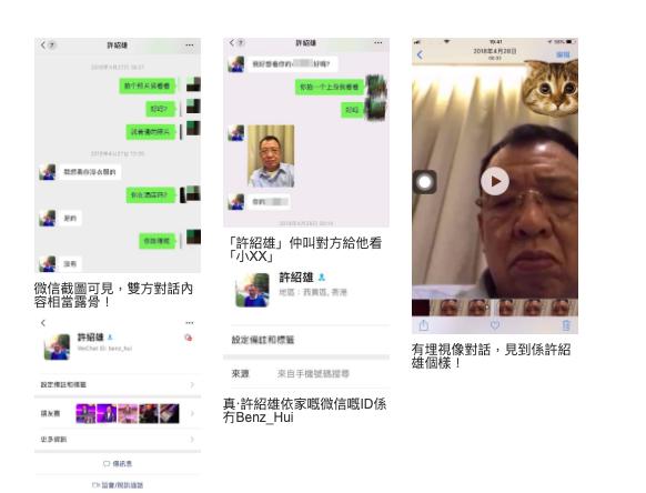 Vua vai phụ của TVB Hứa Thiệu Hùng bị nghi ngờ tham gia chat sex - Ảnh 2.