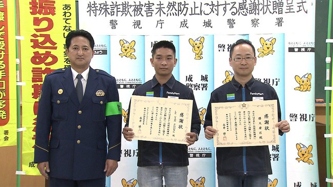 Nam du học sinh Việt Nam gây sốt truyền thông Nhật khi được Sở cảnh sát Tokyo tặng bằng khen vì hành động nhanh trí này - Ảnh 1.
