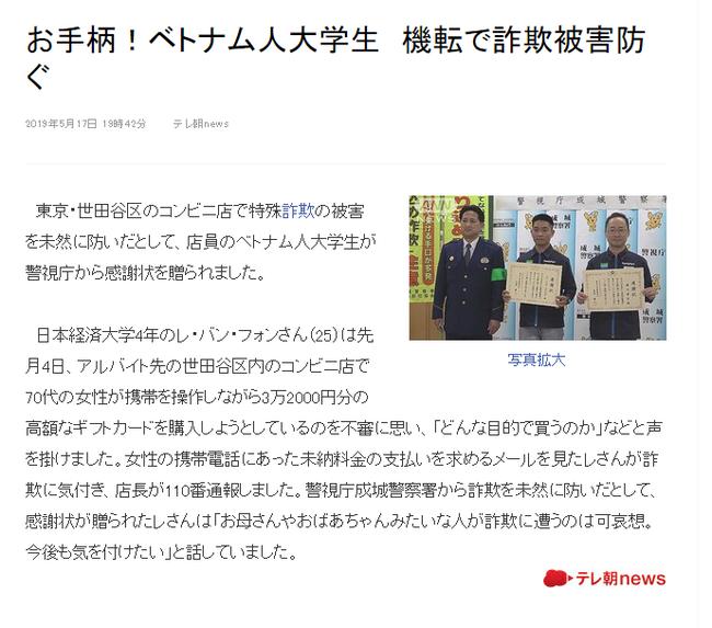 Nam du học sinh Việt Nam gây sốt truyền thông Nhật khi được Sở cảnh sát Tokyo tặng bằng khen vì hành động nhanh trí này - Ảnh 3.