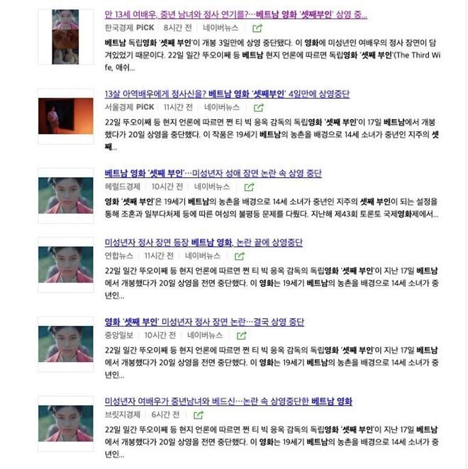 Sau Mỹ, đến lượt báo Hàn đưa tin vụ Vợ Ba dừng chiếu vì cảnh 18+ gây sốc của thiếu nữ 13 tuổi - Ảnh 2.