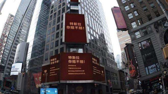Công ty Trung Quốc mua cả bảng quảng cáo ở Quảng trường Thời đại để bêu xấu Tesla - Ảnh 1.
