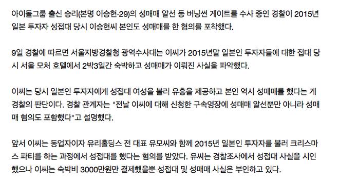 Cảnh sát tuyên bố bổ sung thêm cáo buộc mới chống lại Seungri - Ảnh 3.