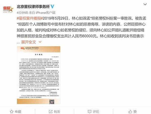 Thực hư thông tin Lâm Tâm Như làm hình nộm, trù yểm Triệu Vy chết sớm dù là bạn bè thân thiết 20 năm - Ảnh 3.