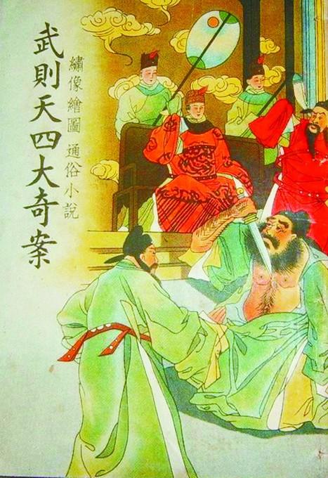 Tài năng đáng kinh ngạc của thám tử nhà Đường: Hậu thế kính phục như Bao Thanh Thiên - Ảnh 5.