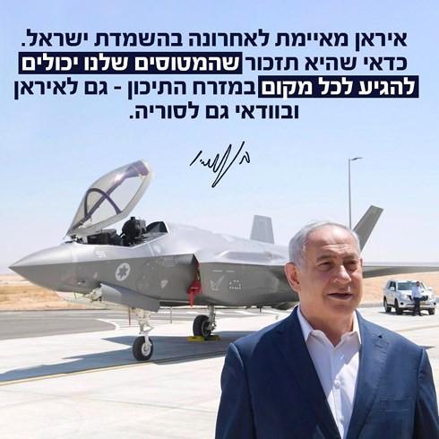 Bị dọa xóa sổ trong 30 phút, Israel khoe tiêm kích đủ sức tiêu diệt cả Iran và Syria - Ảnh 1.