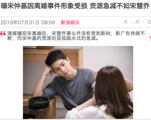 Truyền thông Hong Kong đưa tin Song Joong Ki ảnh hưởng nặng nề, thua kém Song Hye Kyo về mặt sự nghiệp - Ảnh 1.