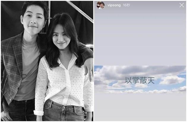 NÓNG: Động thái của anh trai Song Joong Ki ám chỉ Song Hye Kyo làm điều khuất tất sau lưng gây bão - Ảnh 2.