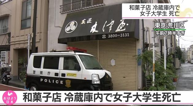 Nhật Bản: Cảnh sát phát hiện thi thể nữ sinh 18 tuổi bị nhét trong tủ lạnh và lời thông báo lạnh sống lưng của chính người cha - Ảnh 3.