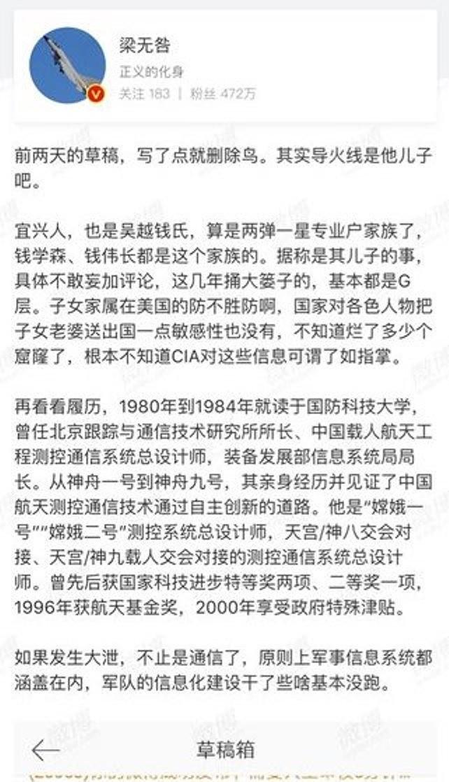 Rúng động vụ tướng Trung Quốc bị bắt vì làm việc cho CIA - Ảnh 4.