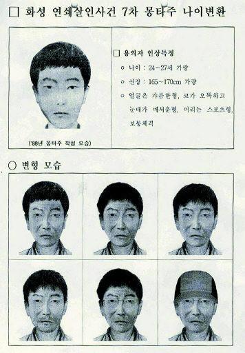 Thi thể cụ bà mở đầu vụ giết người hàng loạt đầu tiên ở Hàn: Kẻ thủ ác đoạt mạng nạn nhân với cùng 1 phương thức, để lại hiện trường ám ảnh - Ảnh 5.