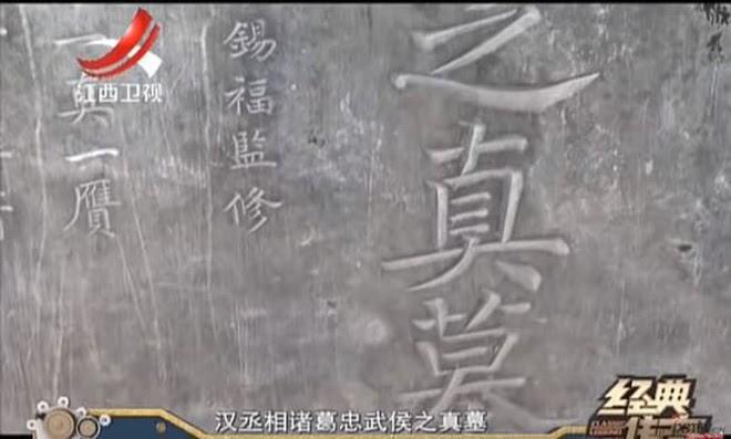 Bí ẩn về ngôi mộ thật của Gia Cát Lượng: Lời giải ẩn trong bức họa 200 tuổi - Ảnh 7.