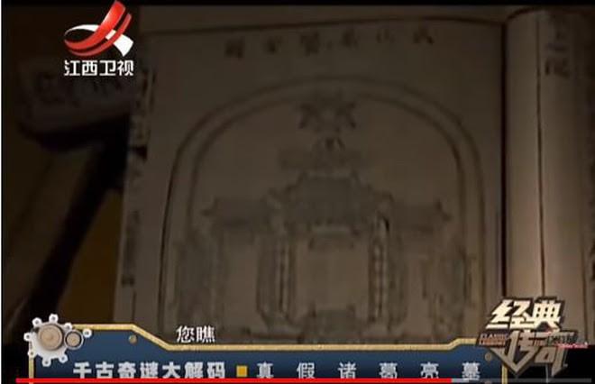 Bí ẩn về ngôi mộ thật của Gia Cát Lượng: Lời giải ẩn trong bức họa 200 tuổi - Ảnh 9.