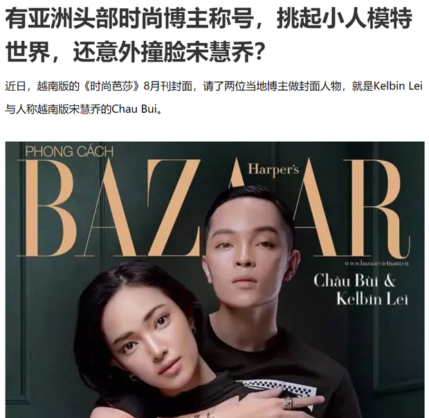 Châu Bùi được báo Trung khen nức nở, nhan sắc được ví như Song Hye Kyo phiên bản Việt - Ảnh 1.
