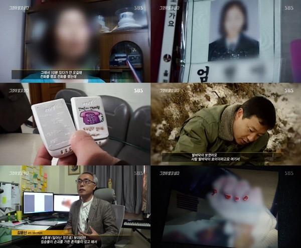 Vụ án móng tay sơn đỏ gây xôn xao Hàn Quốc 16 năm: Nữ sinh mất tích trên đường về nhà, chết lõa thể trong đường ống nước cách nhà 6km - Ảnh 2.