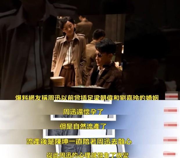 Hậu tin đồn kết hôn đồng giới, Châu Tấn lại bị cho là tiểu tam phá hoại hôn nhân Lương Triều Vỹ - Lưu Gia Linh - ảnh 1
