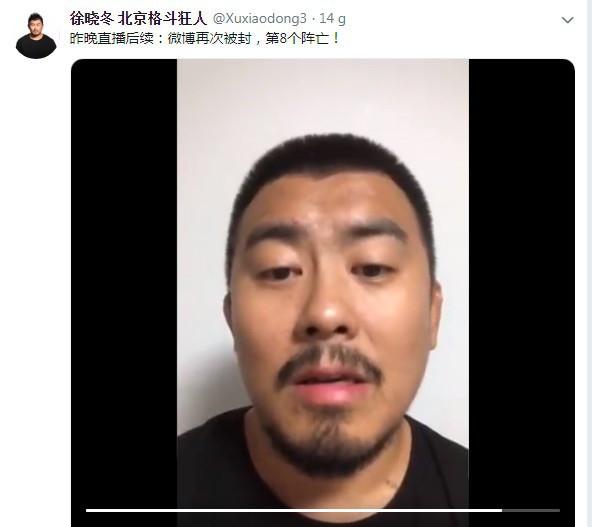 Từ Hiểu Đông phẫn nộ khi lần thứ 8 bị xóa tài khoản mạng xã hội Weibo - Ảnh 1.