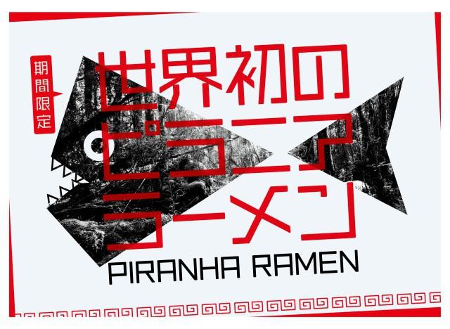 Khi mì Ramen kết hợp với loài cá ăn thịt Piranha: Giá 650k/bát, mỗi ngày chỉ bán 100 bát - Ảnh 5.