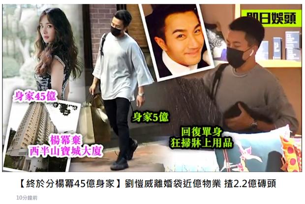 Phân chia tài sản sau ly hôn, netizen mới ngã ngửa hóa ra Dương Mịch sở hữu khối tài sản siêu to khổng lồ đến mức chục nghìn tỷ - Ảnh 1.