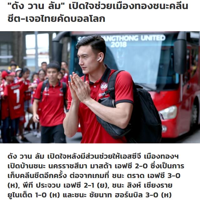 Báo Thái Lan ca ngợi Đặng Văn Lâm khi liên tiếp lập đại công - Ảnh 1.