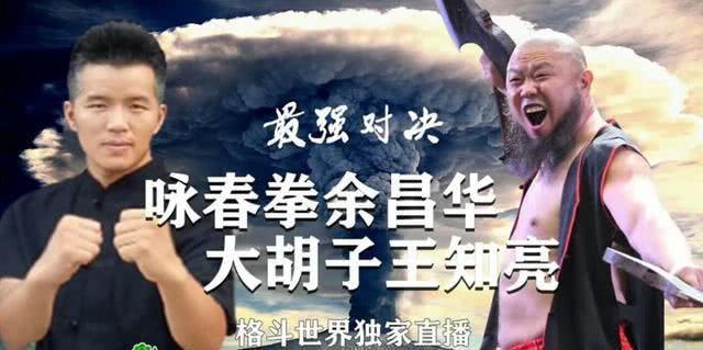 """Võ lâm xôn xao khi """"Lỗ Trí Thâm Trung Quốc"""" tỉ thí truyền nhân của Diệp Vấn - Ảnh 1."""