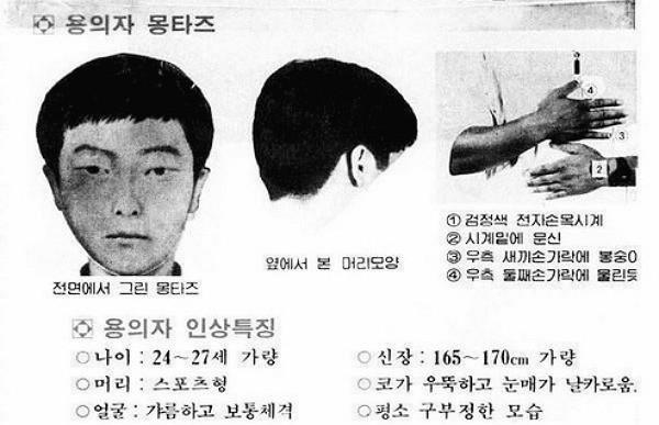 Xác định nghi phạm hàng đầu trong vụ giết người hàng loạt đầu tiên ở Hàn Quốc, liệu vụ án có thể khép lại sau hơn 30 năm bế tắc? - Ảnh 1.