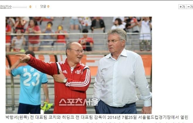 Báo Hàn: Thầy Park nhẹ người khi Hiddink chia tay U22 Trung Quốc - Ảnh 2.