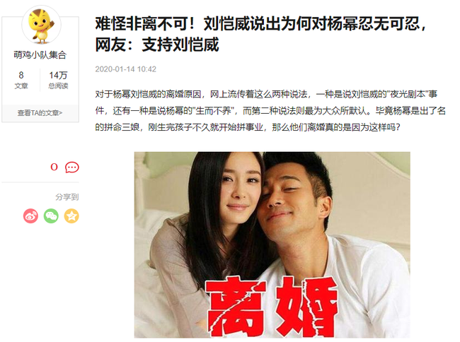 Truyền thông Hoa ngữ tiết lộ nguyên nhân thật sự khiến cho Dương Mịch và Lưu Khải Uy ly hôn, hóa ra từ phía nữ diễn viên? - ảnh 1