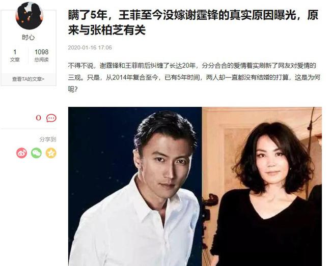 Vương Phi lần đầu tiết lộ quyết định từ chối lời cầu hôn của Tạ Đình Phong, liên quan trực tiếp tới Trương Bá Chi? - ảnh 1