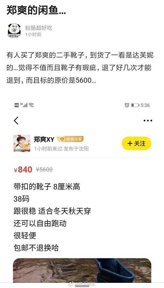 Giữa lúc đang đấu tố gay gắt với bạn trai cũ Trương Hằng, Trịnh Sảng bất ngờ bị fan bóc phốt lừa dối - ảnh 2