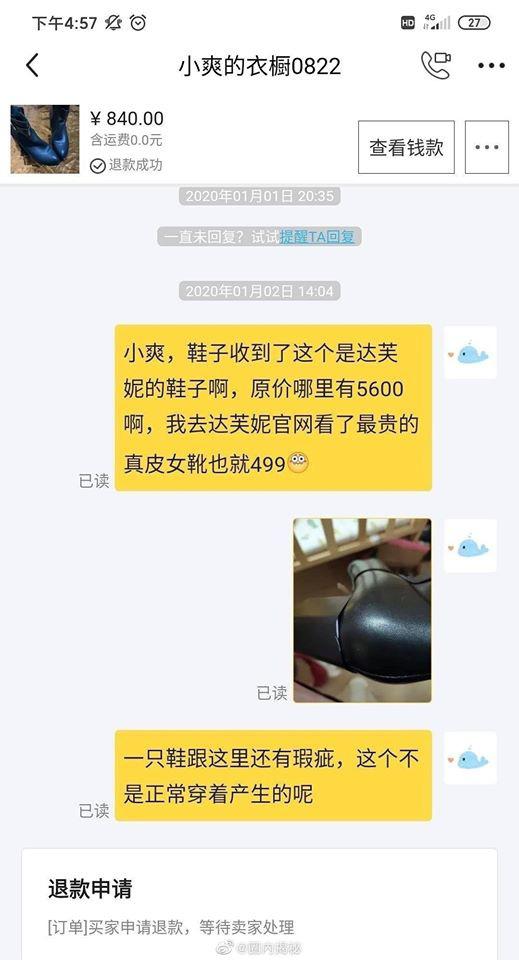 Giữa lúc đang đấu tố gay gắt với bạn trai cũ Trương Hằng, Trịnh Sảng bất ngờ bị fan bóc phốt lừa dối - ảnh 4