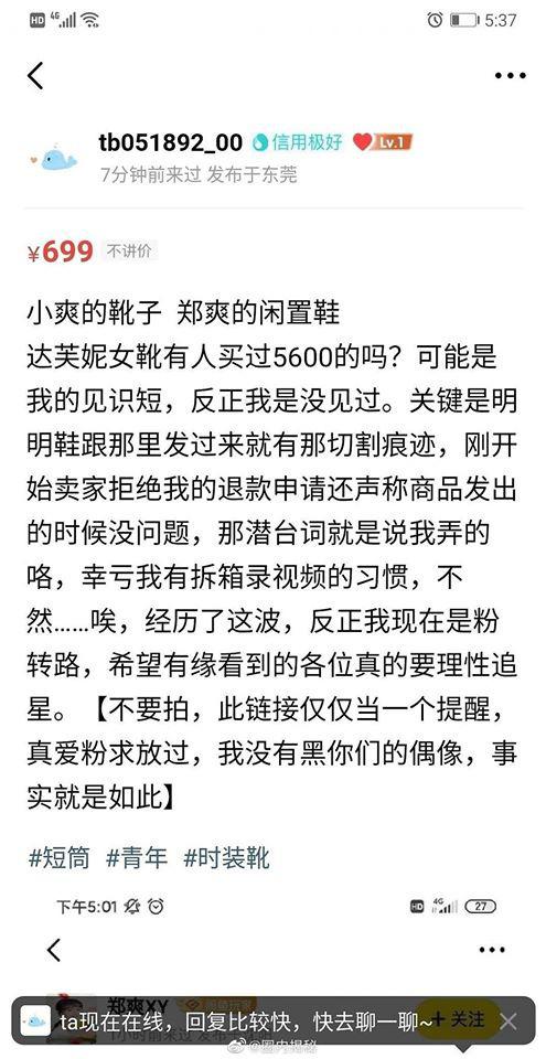 Giữa lúc đang đấu tố gay gắt với bạn trai cũ Trương Hằng, Trịnh Sảng bất ngờ bị fan bóc phốt lừa dối - ảnh 5