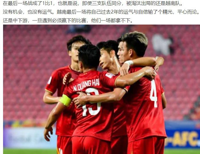 """Báo Trung Quốc bất ngờ """"xát muối"""" vào nỗi đau của U23 Việt Nam sau thất bại - Ảnh 1."""
