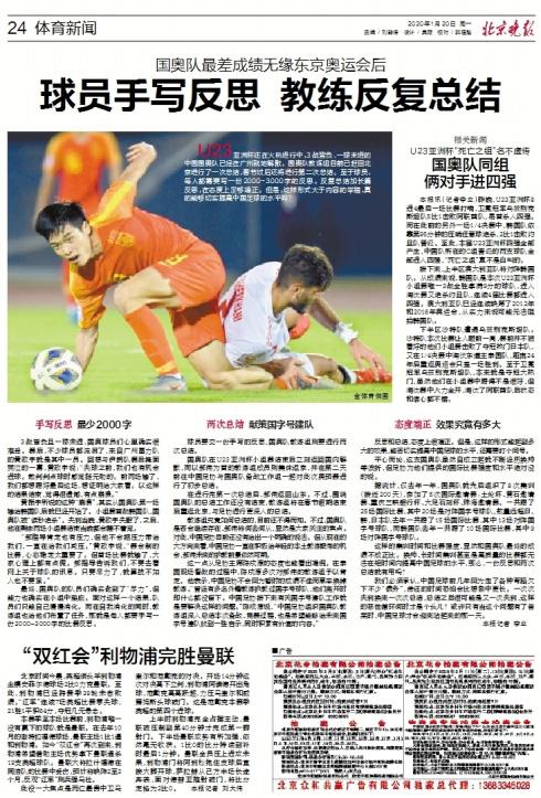 Báo Trung Quốc: Được đầu tư khủng khiếp, rốt cuộc đội Olympic chỉ bằng một góc Việt Nam - Ảnh 1.