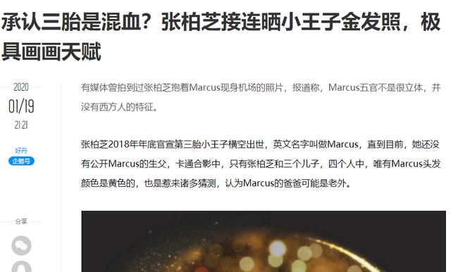 Chỉ với hành động này, Trương Bá Chi đã gián tiếp thừa nhận bé Marcus chính là con lai, netizen gọi tên người bạn trai ngoại quốc? - ảnh 1