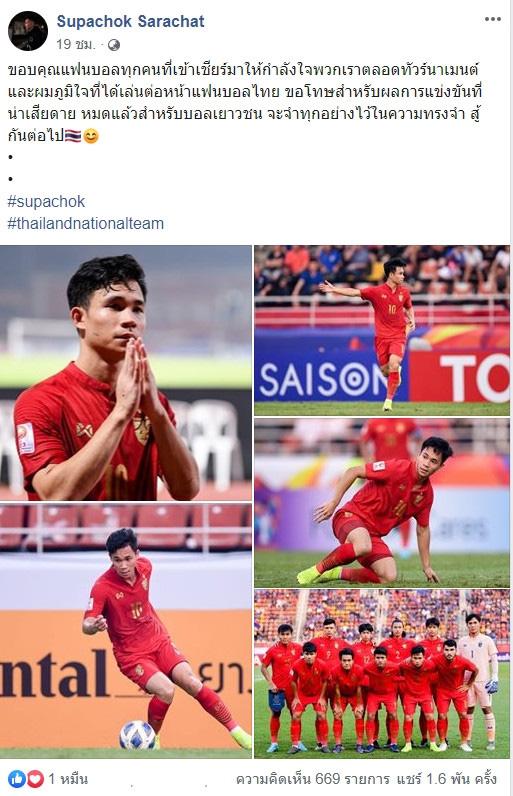 Sao trẻ Thái từng cam kết đánh bại Việt Nam nói lời từ giã U23 Thái Lan đầy xúc động - Ảnh 1.